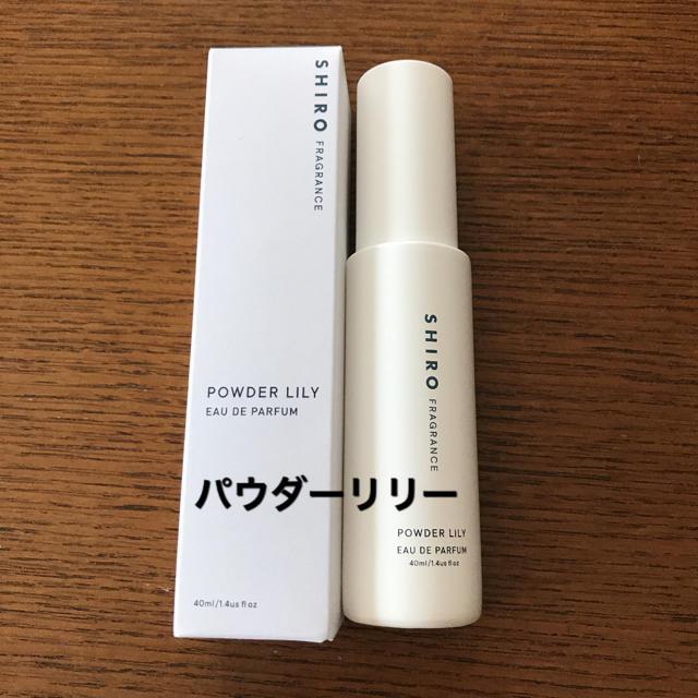 shiro(シロ)のsiro パウダーリリー オードパルファム コスメ/美容の香水(香水(女性用))の商品写真
