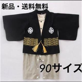 サイズ90 ベビー袴 紋付羽織りロンパースセット(和服/着物)