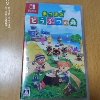 あつまれ どうぶつの森 Switch(家庭用ゲームソフト)