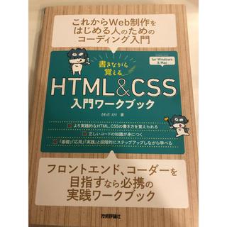 エイチティーエムエル(html)の書きながら覚えるHTML&CSS入門ワークブック(コンピュータ/IT)