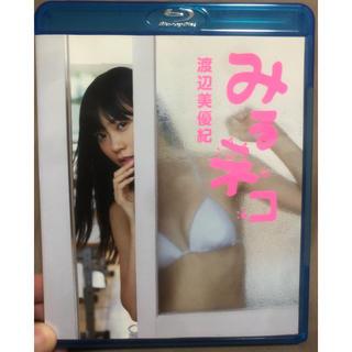 エヌエムビーフォーティーエイト(NMB48)のNMB48 渡辺美優紀 みるネコ Blu-ray(アイドル)