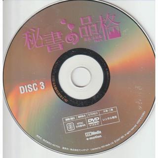 秘書の品格 DISC3 [DVD-ディスクのみ](TVドラマ)