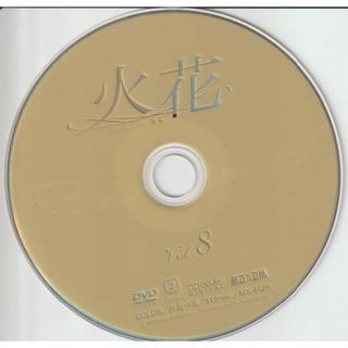 火花 VOL.8 [DVD-ディスクのみ](TVドラマ)