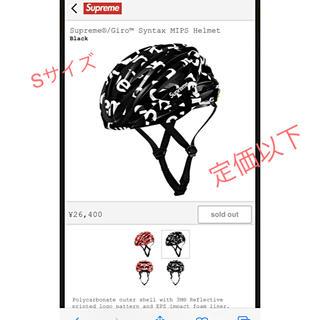 シュプリーム(Supreme)のSupreme Giro Syntax MIPS Helmet S(ヘルメット/シールド)