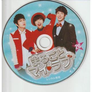 まるごとマイ・ラブ VOL.26 [DVD-ディスクのみ](TVドラマ)