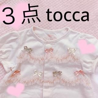 トッカ(TOCCA)の3点💕発送前タイムセール💕(その他)