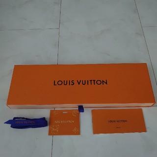 ルイヴィトン(LOUIS VUITTON)のルイヴィトン ネクタイの空箱(その他)