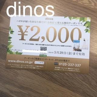 ディノス(dinos)のディノス☺︎ショッピングクーポン(ショッピング)
