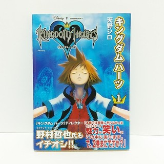 ディズニー(Disney)のキングダムハーツ・コミック第1巻(その他)
