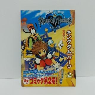 ディズニー(Disney)のキングダムハーツ・コミック第2巻(その他)