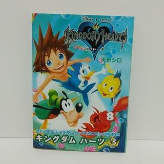 ディズニー(Disney)のキングダムハーツ・コミック第3巻(その他)