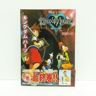 ディズニー(Disney)のキングダムハーツ・コミック第4巻(その他)