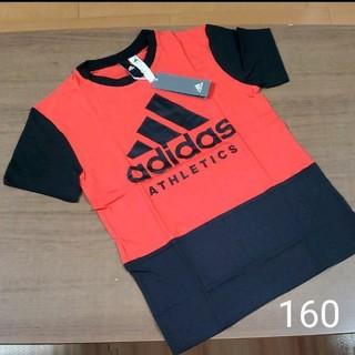 アディダス(adidas)の新品☆adidas☆アディダス☆キッズ☆ジュニア☆ロゴ☆Tシャツ☆160cm(Tシャツ/カットソー)