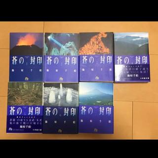 ショウガクカン(小学館)の蒼の封印 全7巻セット 篠原千絵 マンガ(全巻セット)