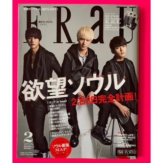 コウダンシャ(講談社)のFRaU フラウ SUPERJUNIOR-K.R.Y. 雑誌(アート/エンタメ/ホビー)