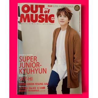 スーパージュニア(SUPER JUNIOR)のOUT of MUSIC キュヒョン SKY-HI 雑誌(音楽/芸能)