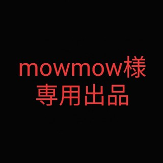 mowmow様専用出品(その他)