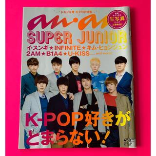 スーパージュニア(SUPER JUNIOR)のan・an スーパージュニア 雑誌 anan アンアン(ファッション)