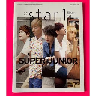 スーパージュニア(SUPER JUNIOR)のスーパージュニア @star1 雑誌(アート/エンタメ/ホビー)