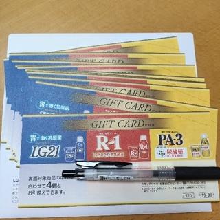 ☺様専用 明治プロビオヨーグルトギフト券14枚 56個分(ショッピング)