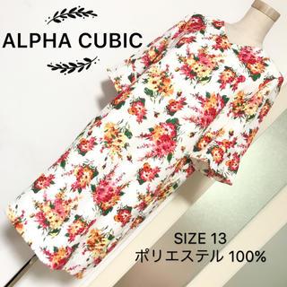 アルファキュービック(ALPHA CUBIC)のALPHA CUBIC 花柄 ワンピース(ひざ丈ワンピース)