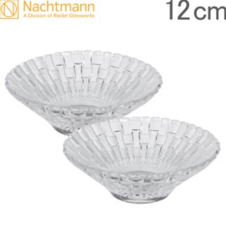 ナハトマン(Nachtmann)のナハトマン ボウル 12㎝ 2個セット(食器)