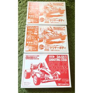ショウガクカン(小学館)のミニ四駆 TAMIYA×コロコロアニキ 特別付録(模型/プラモデル)