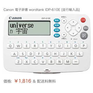 カシオ(CASIO)のCASIOカシオ 電子英和・和英辞書 IDP-610E(その他)