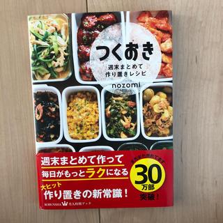 コウブンシャ(光文社)の【つくおき 週末まとめて作り置きレシピ】(料理/グルメ)
