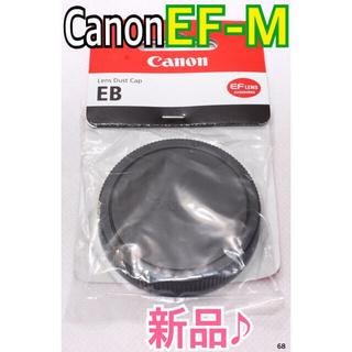 キヤノン(Canon)の✨新品未開封✨キヤノン Canon レンズリアキャップ EF-M用(その他)