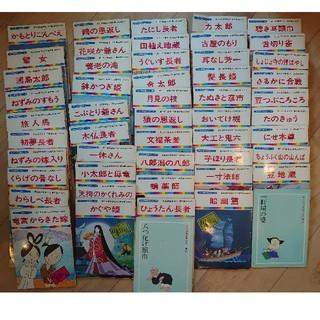 まんが日本昔ばなし 51冊セット 国際情報社(絵本/児童書)