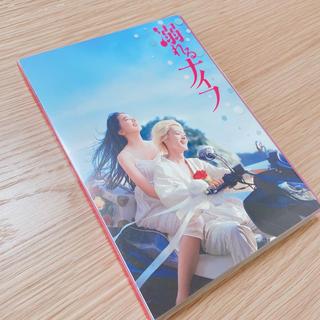 ジャニーズウエスト(ジャニーズWEST)の【最終値下げ!】溺れるナイフ DVDコレクターズ・エディション DVD(日本映画)
