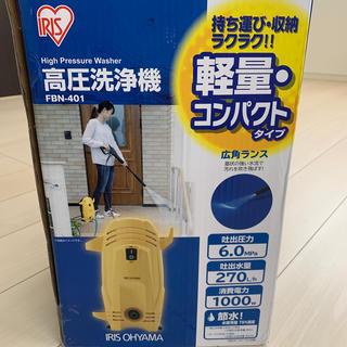 アイリスオーヤマ(アイリスオーヤマ)のアイリス 高圧洗浄機(その他)