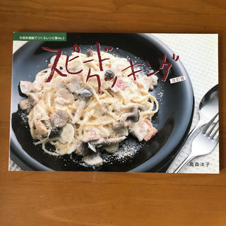 アムウェイ(Amway)のスピードクッキング本(料理/グルメ)