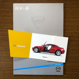 マツダ - マツダ RX-8 カタログ