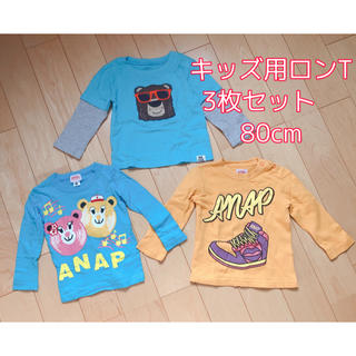 アナップキッズ(ANAP Kids)のキッズ用 ロンT【3枚セット】80cm(Tシャツ)