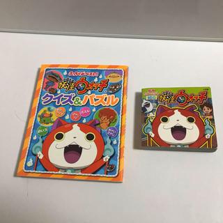 バンダイ(BANDAI)の妖怪ウォッチ クイズ&パズル 知育本2冊セット(絵本/児童書)