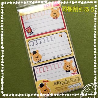 ディズニー(Disney)の【くまのプーさん】宛名シール 宛名ラベル 3柄×8シート(宛名シール)