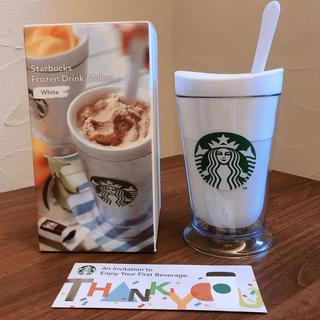 スターバックスコーヒー(Starbucks Coffee)のStarbucks Coffee Frozen Drink Maker(調理道具/製菓道具)