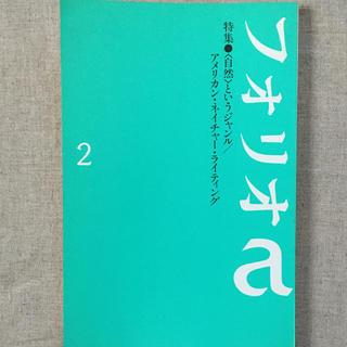 フォリオα 2号 〈自然〉というジャンル/アメリカン・ネイチャー・ライティング(文芸)