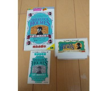 ファミリーコンピュータ(ファミリーコンピュータ)のシャーロック・ホームズ伯爵令嬢誘拐事件& 攻略本 (家庭用ゲームソフト)
