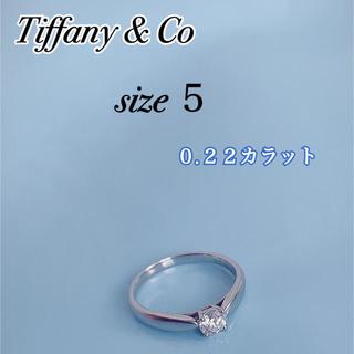 ティファニー(Tiffany & Co.)のティファニー 一粒ダイヤモンド プラチナエンゲージリング 0.22カラット 5号(リング(指輪))
