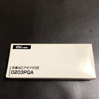 エーユー(au)のau0203PQA共通A Cアダプター(バッテリー/充電器)