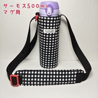サーモス(THERMOS)のハンドメイド☆サーモス500mlマグ用水筒カバー&肩ひもカバー(外出用品)