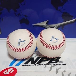 ミズノ(MIZUNO)のNPB公式球【2球セット】(ボール)