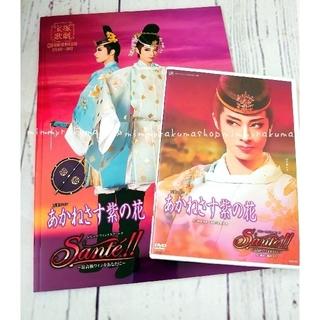 宝塚  花組 DVD 博多座公演 あかねさす紫の花/Sante(舞台/ミュージカル)