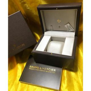 ボームエメルシエ(BAUME&MERCIER)のBAUME & MERCIER ボームメルシー 高級 革張 腕時計ケース 美品(腕時計(アナログ))