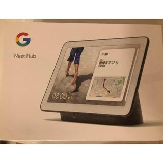 クローム(CHROME)のGoogle Nest Hub 新品未開封 チャコール(ディスプレイ)