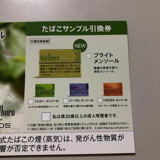 アイコス たばこサンプル引換券 1枚(タバコグッズ)
