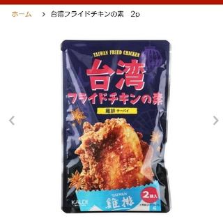 カルディ(KALDI)の台湾フライドチキンの素(インスタント食品)